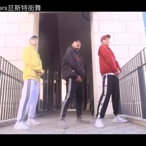 【Dangsters旦斯特街舞美拍】【帅到掰弯你】防弹少年团-DNA,...