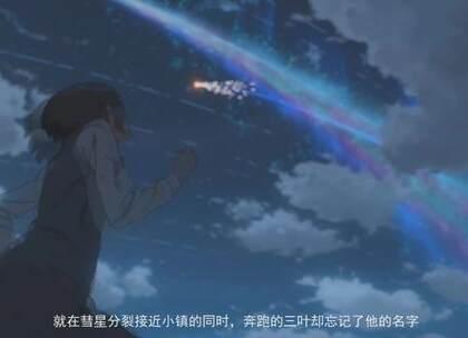五分钟带你看懂日本最卖座的动漫电影《你的名字》剧情感人至深!【下】#你的名字#动漫电影#爱情电影#电影解说####