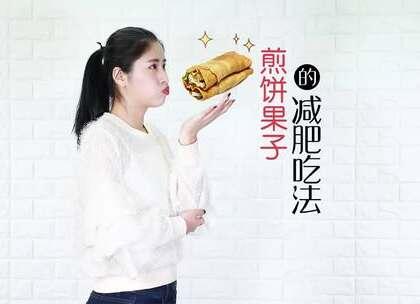煎饼果子的减肥吃法,这样搭配,煎饼果子也是减肥的优质早餐哦!#瘦身# #减脂餐# @美拍小助手 宝宝们想瘦身可以戳这报名哦 http://t.cn/RECRCR0