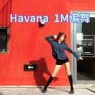 好像是第一次尝试这种风格耶,让你们久等的havana❤️这个背景是在深圳深业上城,喜欢的转赞评么么,还想看我跳啥呢?#舞蹈##havana#