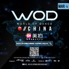 【WOD2018 北京站门票正式开售】 🔥仅限150张门票,速购,速购🔥 WOD2018 3.31 第一站北京 🔥 详情:http://mp.weixin.qq.com/s/6rIN3XoSQgpI7w8qB4aqaQ #WOD# #街舞# #舞蹈# Keep Your Dream ALIVE