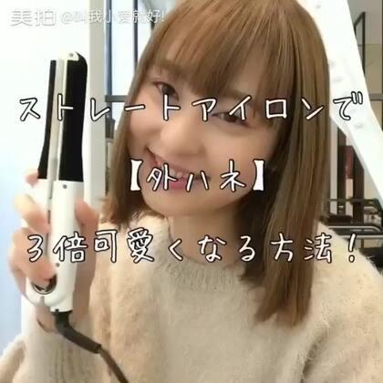 #发型##关于日本##日志#@🇨🇳周小爱日本代购
