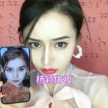 #精选##美拍明星脸#仿妆杨颖baby❤️