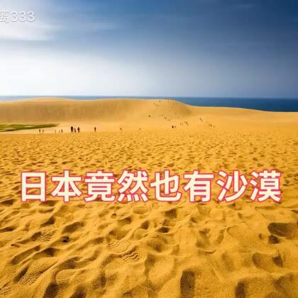 日本竟有沙漠?就藏在名侦探柯南的故乡,每年吸引200万游客。日本也有沙漠?其实在名侦探柯南的故乡鸟取县,确实藏着日本唯一的一小块沙漠。鸟取的机场就是以鸟取沙丘柯南机场为名,如果你厌倦了灯火辉煌的大都市,也许鸟取会是一个不错的选择。#鸟取砂丘##日本食玩##沙漠#