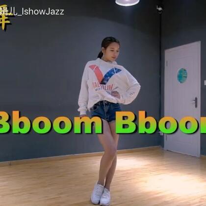 #舞蹈##蹦迪舞##Bboom Bboom#音乐🎵《Bboom Bboom》火了一个年了,相信大家都看了很多翻跳了,娟儿就是来放飞自我的,过个年快憋死自己了,感觉我就像刚被放出来的神经病,特别嗨,隔着屏幕你感受到了吗😎