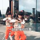 #双胎姐妹欢欢乐乐#(七岁三个月)#舞蹈# ,我们也来参与好火的#偶像练习生ppap#,加话题#ppap捣蒜舞#一起捣蒜泥吧,祝周末愉快!💞💞
