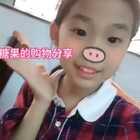 购物分享@美拍小助手 @小冰 @诗琪♡♡💖 @🍬我家的糖最甜🍬🌚🌚 #我要上热门#