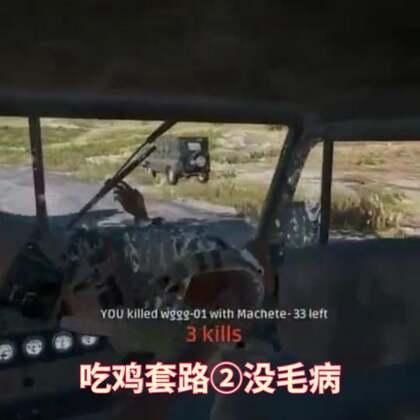 #骚七绝地求生15秒剪切##第七电台#第八期 搞笑片段 上期链接:http://www.meipai.com/media/964832735?uid=20536395✨✨记得点赞+转发+关注✨✨