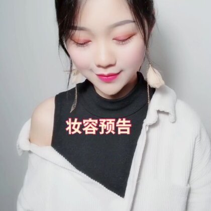 喜欢这个妆容点赞哟 后面有教程 更多化妆技巧❤❤❤#我想上热门一次@美拍小助手##韩式妆容#