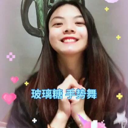 #玻璃糖手势舞##精选##舞蹈# 超级开心~ ❤️