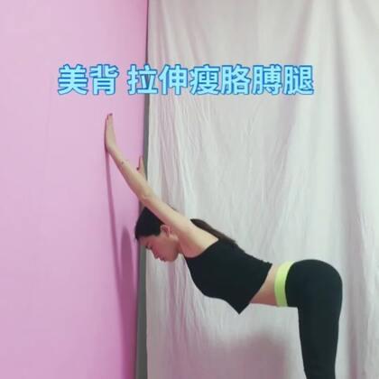 看起来不难,其实很累的动作呦,有效美化背部曲线,并能够针对四肢赘肉尤其大胳膊。每天10分钟拉伸。#运动##我要上热门@美拍小助手#