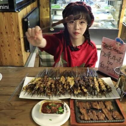 【大胃王mini】200串牛肉串+一桌硬菜,撸串必点合集!#吃秀##热门##大胃王mini#@美拍小助手