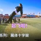 #运动##精选##健身塑形#。 🔥【DRIVING SKY。北京驭空】 🔥【动作展示】 🔥【后空翻系列:展体十字架】