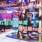 "【CGL传达室】2017CGL北京省决赛,傻乎乎的大男孩""大维""和自己的美女搭档即兴尬舞魔力红""sugar""~#e舞成名##舞蹈##e舞者#"