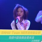 SNH48 Team NII开启特别公演 鞠婧祎回归舞台受关注