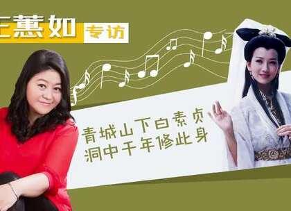 #胥渡吧出品#她是《青城山下白素贞》的原唱,曾为赵雅芝版白娘子配唱,也曾为多部迪士尼动画配唱!