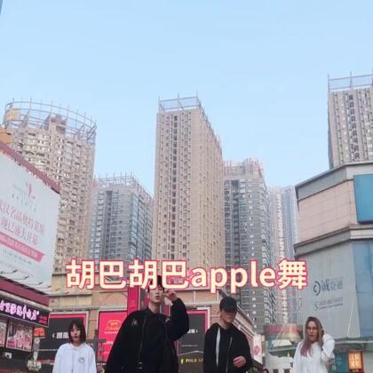 #胡巴胡巴apple舞# 最近在教ppap的前面. 特别特别洗脑. 😂脑子里面一直听着胡巴胡巴apple apple😂 课后就和学生一起去外景拍了这个视频. 希望可以和捣蒜舞一样🔥 哈哈哈 @美拍小助手 #精选##舞蹈#