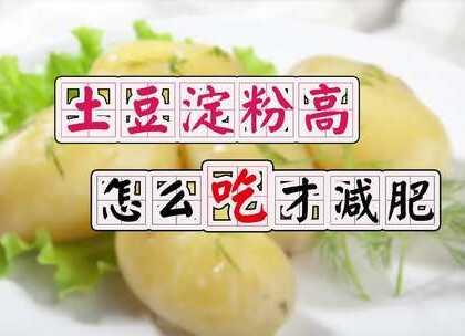 土豆淀粉高,怎么吃才减肥?看完才明白,这么多年的土豆都吃错了! #瘦身##减脂餐# @美拍小助手