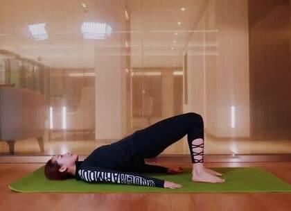 桥式这个瑜伽动作能有效伸展胸颈部,帮助减轻压力及缓解轻微忧郁,并减轻焦虑、疲劳、背痛、头痛和失眠等问题。#瑜伽##运动##宝宝#