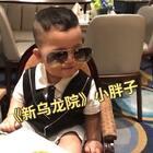 看过《新乌龙院》么,里面的小胖子谁还记得?😂#宝宝##音乐##精选#