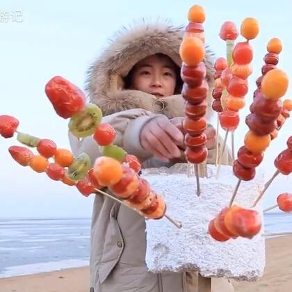 年后第一口糖葫芦开心🤪#美食#你们看到冰糖葫芦心情有没有很开心呀😍#冰糖葫芦##我要上热门#(评论➕转发中抽两位小可爱送红包)