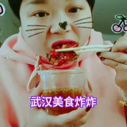 #吃秀##武汉美食##武汉炸炸#@美拍小助手 炸炸武汉的美食一种~很长时间不吃又想吃的美食!😁😁😁