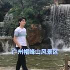 #精选##运动##男神#广州白云帽峰山,风景不错👍有山有水有鸳鸯