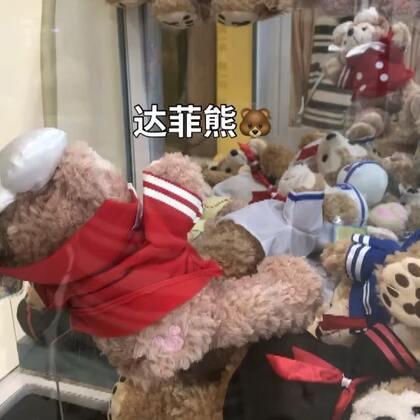 #夹娃娃##抓娃娃##抓娃娃停不下来#达菲熊🐻