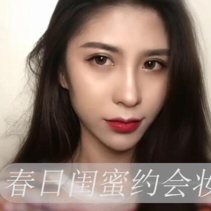 #精选##美妆#春日闺蜜出街妆💅🏻 https://m.weibo.cn/5765309066/4214541346562048