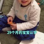 """后天就整两岁五个月了,可以认识大概四十多个字,难易都有。今天带他出去玩,他突然指着一栋建筑上的大字说""""江"""",我抬头一看,锦江饭店,他认识江😁数字从一到十随意认,但只说英文...#宝宝##育儿分享#"""