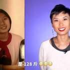 我瘦了 40 斤,才第一次获得爱 — 上 #我要上热门##瘦身##情感#
