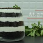 奥利奥木糠杯,这大概是你见过最简单的甜品啦~要是还觉得麻烦?还可以用酸奶替代淡奶油哦,女生节的今天,做个给自己吃,甜过男朋友~#美食#