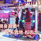 """【CGL传达室】2017CGL北京省决赛,来自天津的最萌身高差二人组~这版带一点拉丁的""""花天酒地""""还不错哦~#e舞成名##舞蹈##e舞者#"""