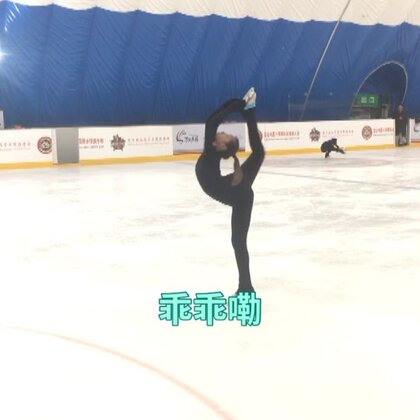 #精选##运动##花样滑冰#我这个老腿啊