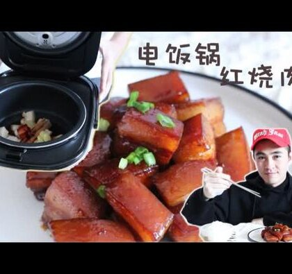 #假装会做饭#,来一款懒人版简单健康又好吃的红烧肉。肥而不腻😏😏,给大家准备的礼物从本期视频开始抽出哦✨。#美食#,#开学营养餐#