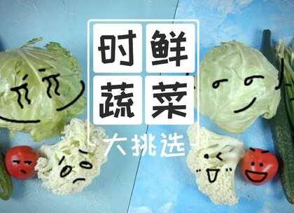 挑蔬菜秘籍,黄瓜、土豆、番茄...通通有秘方!#我要上热门##生活小窍门##小妙招#