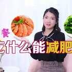 #三八女神节#晚餐吃什么能减肥?只需记住这3点,轻松甩掉你的脂肪!#减肥# @美拍小助手