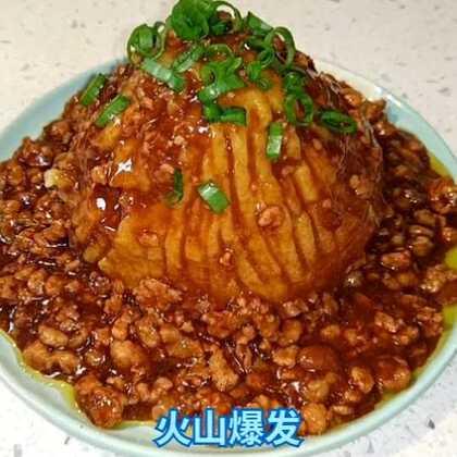 #美食#好吃的😍火山土豆泥