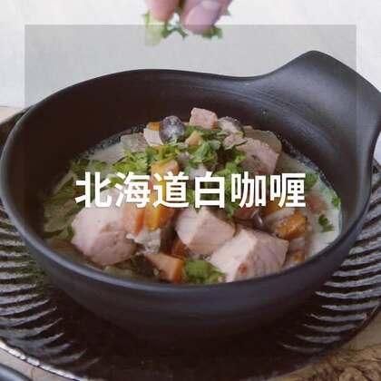 三文鱼的鲜香与日式白咖喱的完美结合,用这道北海道白咖喱暖暖胃吧。#美食##食谱##日式料理#