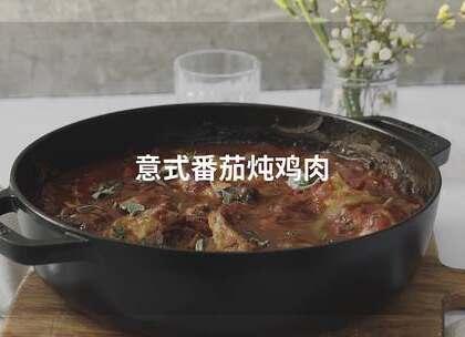 如何让鸡肉在保持鲜嫩的同时,又能让你的味蕾被充分激活? 这道意式番茄炖鸡肉让你从此爱上鸡肉的低脂高蛋白。#美食##食谱##意大利菜#