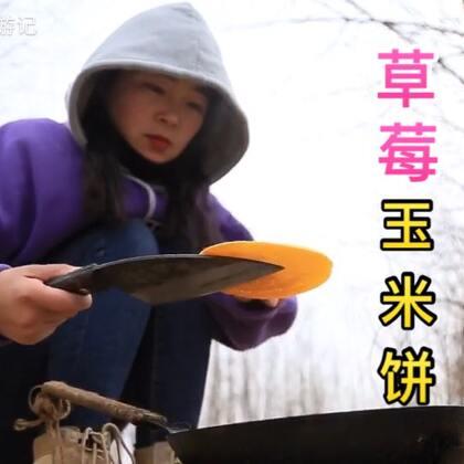 香香的玉米饼、蓝莓酱、菠萝酱都是我的最爱😋你们学会了嘛😂#美食##开学营养餐##我要上热门#(赞➕评➕转发中抽两位送海苔😋)