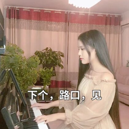 #精选##音乐#下个,路口,见