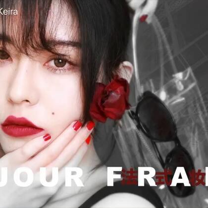 (上)法式红唇经典妆容,一起变身优雅浪漫法国少女~#我要上热门##时尚##美妆#