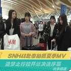SNH48赴泰拍摄夏季MV 造梦之行拉开总决选序幕#SNH48#