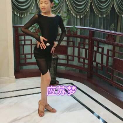 @💃应苏梦💃 #舞蹈#拉丁舞#伦巴#@苏梦Aana 听说深情的跳舞可以让人心情愉悦!🤣🤣🤣