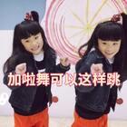 #双胎姐妹欢欢乐乐##舞蹈# ,欢快愉悦节奏#加加啦啦舞#庆祝一年一次女人节,要开心快乐哦,无论老中青少女人们,要做自信有魅力的女人,加油#宝宝#们🌹🌹