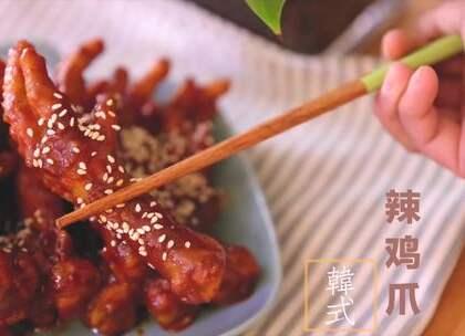 【韩式辣鸡爪】追剧零嘴必备,好吃到吃一个就根本停不下来的节奏~你确定不要了解一下下嘛🙂#美食##喵食语#