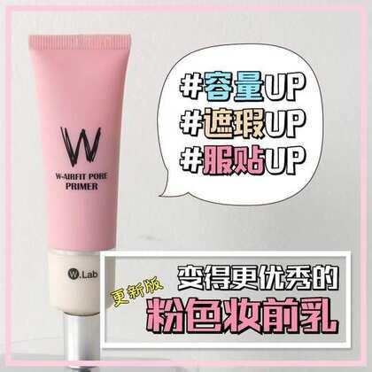 #wlab# 粉色妆前乳 升级版来了!👏 为光滑皮肤的第一步!改善肤质!😌 少量就能遮盖细纹,打造光滑皮肤~😘 #爱用品分享###妆前乳#