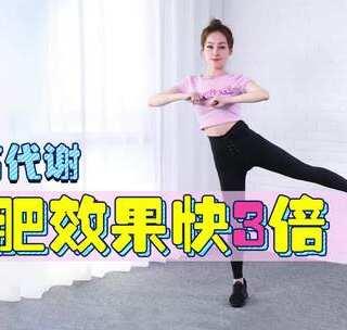 #三八女神节##健身##运动#平时运动少?这四个动作让你提高代谢,减肥效果快三倍!@运动频道官方账号 @美拍小助手