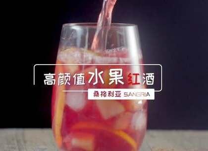 自制西班牙水果红酒,轻松在家晒美照秀腔调#我要上热门##美食##美酒#